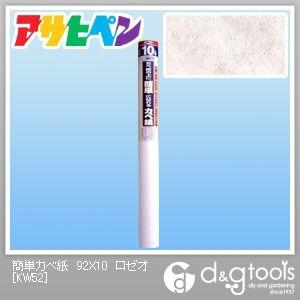 カベ紙の上に簡単に貼れるカベ紙 ロゼオ 幅92cm×長さ10m KW52