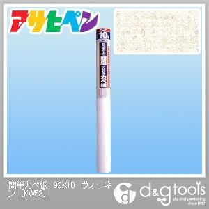 カベ紙の上に簡単に貼れるカベ紙 ヴォーネン 幅92cm×長さ10m KW53