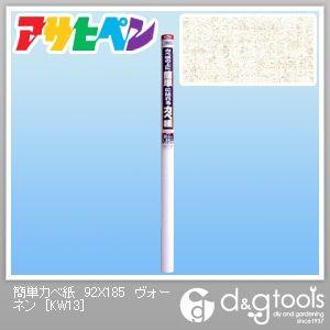 カベ紙の上に簡単に貼れるカベ紙 ヴォーネン 幅92cm×長さ185cm KW13