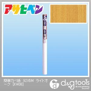 カベ紙の上に簡単に貼れるカベ紙 ライトオーク 幅92cm×長さ5m KW38