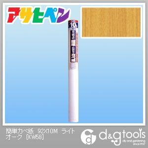 カベ紙の上に簡単に貼れるカベ紙 ライトオーク 幅92cm×長さ10m KW58