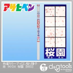 特選カラーアイロン貼り障子紙 (1枚貼り/目安:障子2枚分) 桜園 幅94cm×長さ3.6m 5603