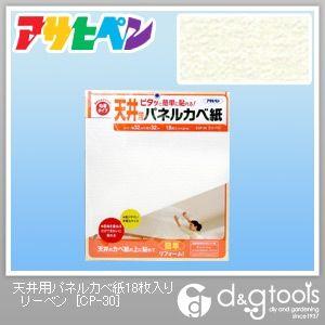 天井用パネルカベ紙 (壁紙、クロス) リーベン 幅32cm×長さ32cm CP-30 18 枚