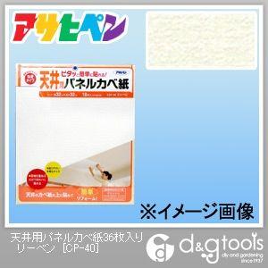 天井用パネルカベ紙 粘着タイプ リーベン 幅32cm×長さ32cm CP-40 36 枚