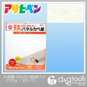 天井用パネルカベ紙 (壁紙、クロス) プラフォン 幅32cm×長さ32cm CP-11 4 枚