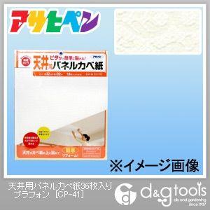 天井用パネルカベ紙 粘着タイプ プラフォン 32cm×32cm (CP-41) 36枚
