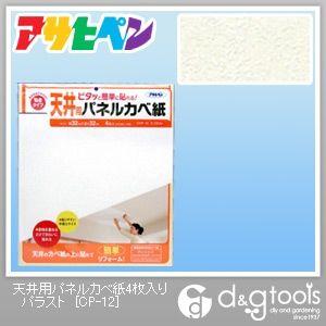天井用パネルカベ紙 (壁紙、クロス) パラスト 幅32cm×長さ32cm CP-12 4 枚