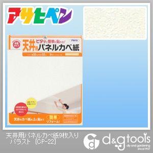 天井用パネルカベ紙 (壁紙、クロス) パラスト 幅32cm×長さ32cm CP-22 9 枚