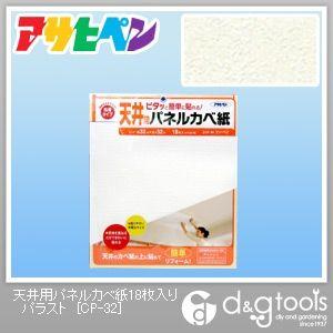 天井用パネルカベ紙 (壁紙、クロス) パラスト 幅32cm×長さ32cm CP-32 18 枚