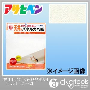 天井用パネルカベ紙 粘着タイプ パラスト 幅32cm×長さ32cm CP-42 36 枚
