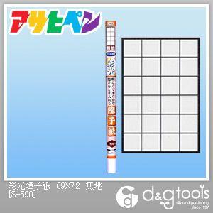 アサヒペン 彩光障子紙 (1枚貼り/目安:障子4枚分) 無地 幅69cm×長さ7.2m S-590