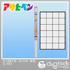 アサヒペン 彩光障子紙 (1枚貼り/目安:障子8枚分) 無地 幅94cm×長さ15m S-600