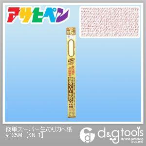 簡単スーパー生のりカベ紙 (壁紙、クロス)  幅92cm×長さ5m KN-1