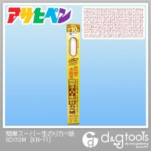 簡単スーパー生のりカベ紙 (壁紙、クロス)  幅92cm×長さ10m KN-11