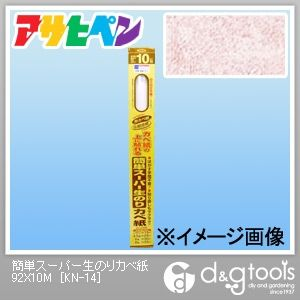 簡単スーパー生のりカベ紙 (壁紙、クロス)  幅92cm×長さ10m KN-14