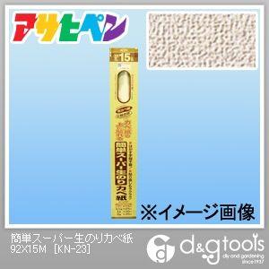 簡単スーパー生のりカベ紙 (壁紙、クロス)  幅92cm×長さ15m KN-23