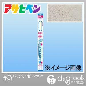 生のりパックカベ紙 (壁紙、クロス) 幅92cm×長5m (SD-2)