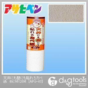 天井にも壁にも貼れるカベ紙 (壁紙、クロス) 幅46cm×長さ20m (APG-43)