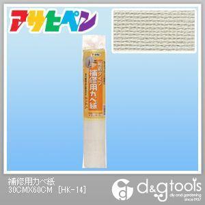 補修用カベ紙(壁紙、クロス)  幅30cm×長さ60cm HK-14