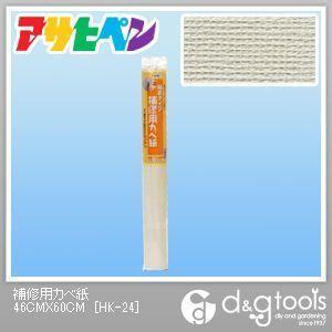 補修用カベ紙 (壁紙、クロス)  幅46cm×長さ60cm HK-24