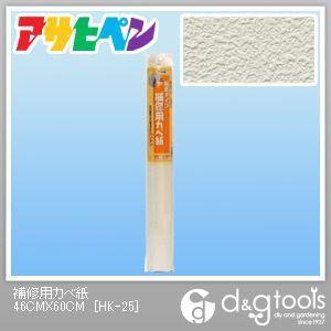 補修用カベ紙 (壁紙、クロス)  幅46cm×長さ60cm HK-25
