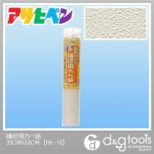 補修用カベ紙 (壁紙、クロス)  幅30cm×長さ60cm HK-16