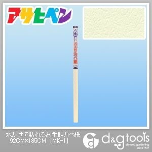 アサヒペン 水だけで貼れるお手軽カベ紙(壁紙、クロス)  92cm×185cm MK-1