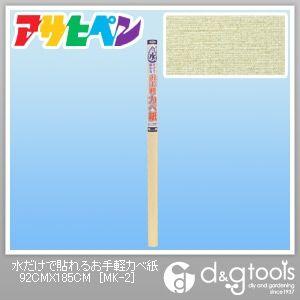 アサヒペン 水だけで貼れるお手軽カベ紙(壁紙、クロス)  92cm×185cm MK-2