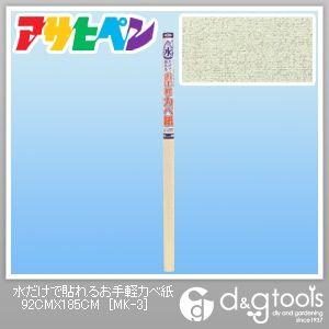 アサヒペン 水だけで貼れるお手軽カベ紙(壁紙、クロス)  92cm×185cm MK-3
