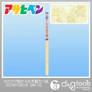 アサヒペン 水だけで貼れるお手軽カベ紙(壁紙、クロス)  92cm×185cm MK-8