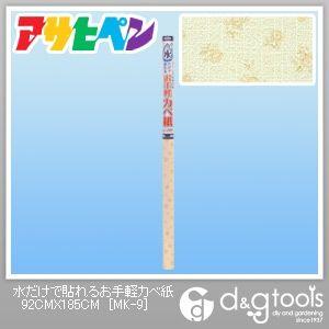 アサヒペン 水だけで貼れるお手軽カベ紙(壁紙、クロス)  92cm×185cm MK-9