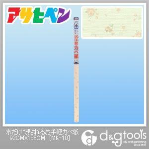 アサヒペン 水だけで貼れるお手軽カベ紙(壁紙、クロス)  92cm×185cm MK-10