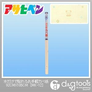 アサヒペン 水だけで貼れるお手軽カベ紙(壁紙、クロス)  92cm×185cm MK-12