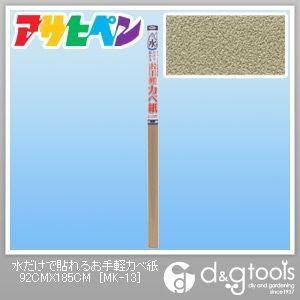 アサヒペン 水だけで貼れるお手軽カベ紙(壁紙、クロス)  92cm×185cm MK-13
