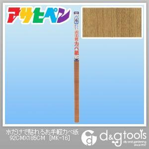 水だけで貼れるお手軽カベ紙(壁紙、クロス)  92cm×185cm MK-16