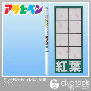 アサヒペン カラー障子紙 (1枚貼り/目安:障子2枚分) 紅葉 幅94cm×長さ3.6m 5307