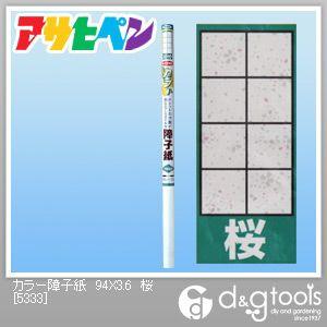 アサヒペン カラー障子紙 (1枚貼り/目安:障子2枚分) 桜 幅94cm×長さ3.6m 5333