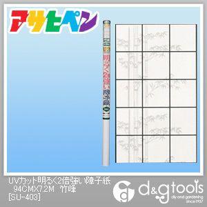 アサヒペン UVカット明るく2倍強い障子紙 (1枚貼り/目安:障子4枚分) 竹峰 幅94cm×長さ7.2m SU-403
