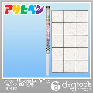 アサヒペン UVカット明るく2倍強い障子紙 (1枚貼り/目安:障子8枚分) 雲竜 幅94cm×長さ15m SU-502