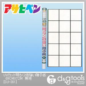 アサヒペン UVカット明るく2倍強い障子紙 (1枚貼り/目安:障子4枚分) 無地 幅69cm×長さ7.2m SU-301