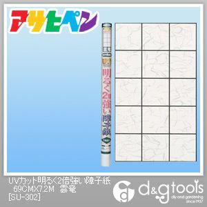 アサヒペン UVカット明るく2倍強い障子紙 (1枚貼り/目安:障子4枚分) 雲竜 幅69cm×長さ7.2m SU-302