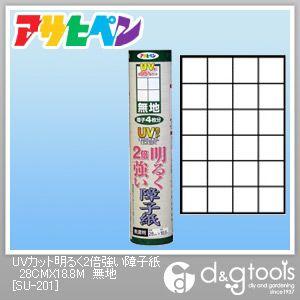 アサヒペン UVカット明るく2倍強い障子紙 (美濃判/目安:障子4枚分) 無地 幅28cm×長18.8m SU-201