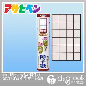 アサヒペン 30%明るく2倍強い障子紙 (美濃判/目安:障子4枚分) 無地 幅28cm×長18.8m S-20