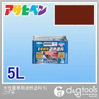 水性屋根用遮熱塗料 こげ茶 5L
