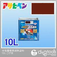 水性屋根用遮熱塗料 こげ茶 10L