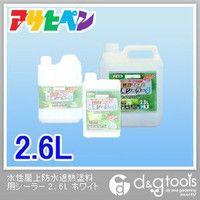 水性屋上防水遮熱塗料用シーラー2.6L ホワイト 2.6L