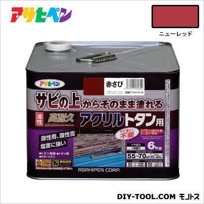 油性高耐久アクリルトタン用塗料 ニューレッド 6kg