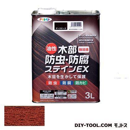 木部防虫・防腐ステインEX(油性木部用塗料) マホガニー 3L
