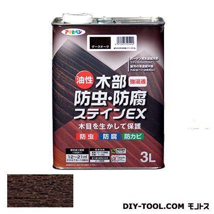 木部防虫・防腐ステインEX(油性木部用塗料) ダークオーク 3L
