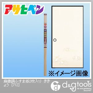 麻織調ふすま紙 ききょう 95×220cm 712 2 枚